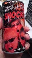 南部虎弾 公式ブログ/なんかスゴいまずいらしい『ショック・コーヒー!!!』 画像1
