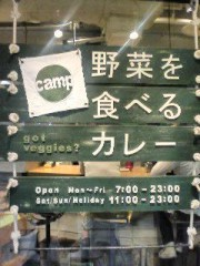 南部虎弾 公式ブログ/池袋駅に新しいカレーレストラン発見! 画像2