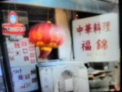 南部虎弾 公式ブログ/祖師ヶ谷大蔵〜中華料理『福錦』! 画像1