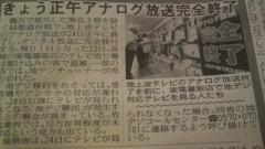 南部虎弾 公式ブログ/「アナログ放送終わります!」??? 画像1