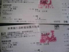南部虎弾 公式ブログ/朝青龍もお疲れさん! 画像1