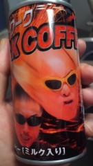 南部虎弾 公式ブログ/なんかスゴいまずいらしい『ショック・コーヒー!!!』 画像2