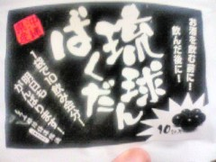 南部虎弾 公式ブログ/南部ちゃん推薦〜『琉球爆弾』夏バテ効果大炸裂! 画像1
