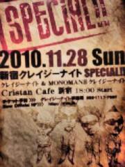 南部虎弾 公式ブログ/20年祭より再始動〜電撃『新宿クレージーナイト』! 画像1