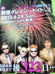 南部虎弾 公式ブログ/『新宿クレージーナイトのお知らせ』です! 画像1