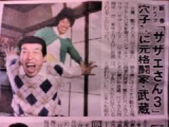 南部虎弾 公式ブログ/なになに?元Kー1ファイター『武蔵』が『サザエさん』穴子さん 画像1