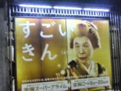 南部虎弾 公式ブログ/渋谷の駅のホームで発見した『すごいきん』! 画像1