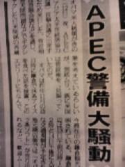 南部虎弾 公式ブログ/APEC警備大騒動のおかげで 画像3