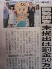 南部虎弾 公式ブログ/『国勢調査』未提出は罰金50万円?! 画像1
