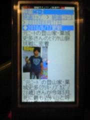 南部虎弾 公式ブログ/元ニートの登山家『栗城史多』くんへのがんばれメッセージ 画像1