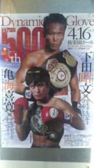 南部虎弾 公式ブログ/今日、後楽園ホールで『下田昭文』タイトルマッチ 画像1