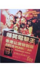 南部虎弾 公式ブログ/電撃ネットワーク(TOKYO SHOCK BOYS)の海外での 画像3