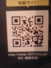 南部虎弾 公式ブログ/携帯でアップしたバーコード画像からでも読み取れた! 画像1