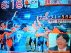 南部虎弾 公式ブログ/やったぁ!まずは『日本サッカー』おめでとう! 画像2