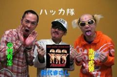 南部虎弾 公式ブログ/今日夜12時過ぎに『ハッカ隊』ライブ 画像1