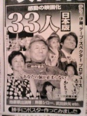 南部虎弾 公式ブログ/『チリ奇跡の救出劇』感動の映画化『33人』! 画像3