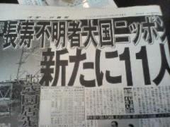 南部虎弾 公式ブログ/ギャハハハどうなってんだニッポン〜昨日の続き! 画像1
