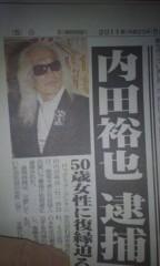 南部虎弾 公式ブログ/スゲぇな…いろんな意味で…『内田裕也』さん! 画像1