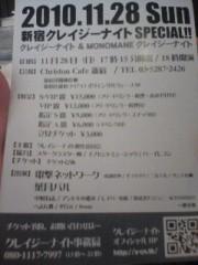 南部虎弾 公式ブログ/20年祭より再始動〜電撃『新宿クレージーナイト』! 画像2