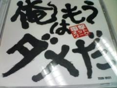 南部虎弾 公式ブログ/『松本龍』さんは潔く辞職すべし 画像1