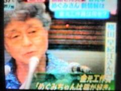 南部虎弾 公式ブログ/今日は朝から『金賢姫・横田さん夫婦』関連のニュース 画像2