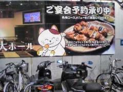南部虎弾 公式ブログ/浅草の『招き猫』っつう所で週1でショーやるかも?! 画像1