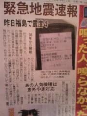 南部虎弾 公式ブログ/びっくり!したね昨日の携帯の『緊急地震速報』 画像1