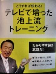 南部虎弾 公式ブログ/『池上彰』を勉強しようと本を買ってみた! 画像2