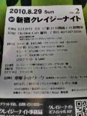 南部虎弾 公式ブログ/『新宿クレージーナイトのお知らせ』です! 画像2