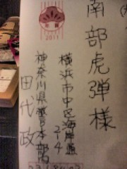 南部虎弾 公式ブログ/『田代まさし』からの年賀状… 画像1