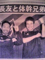 南部虎弾 公式ブログ/おや?FC東京の長友と今野が電撃ダンス? 画像2