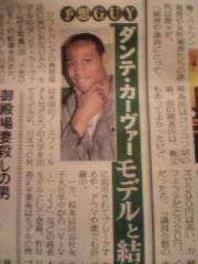 南部虎弾 公式ブログ/ソフトバンクCMのダンテさん日本人モデルと結婚! 画像1
