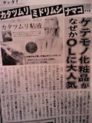南部虎弾 公式ブログ/OLの方、本当ですか?カタツムリ・ミドリムシ・ナマコ 画像1