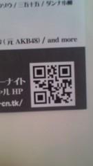 南部虎弾 公式ブログ/南部です!渋谷上陸〜『新宿クレージーナイト』!のお知らせ 画像3