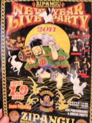 南部虎弾 公式ブログ/明日はZepp福岡でハーレー軍団『ZIPANGU』パーティー 画像1
