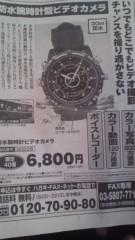 南部虎弾 公式ブログ/良く見てください!時計じゃありません〜! 画像1