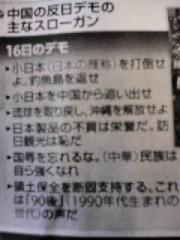 南部虎弾 公式ブログ/日本は、いつまで我慢すればいいのだろう? 画像2