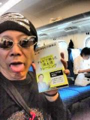 南部虎弾 公式ブログ/『池上彰』を勉強しようと本を買ってみた! 画像1