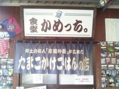 青木治親 公式ブログ/TKG発祥の地を発見!! 画像2