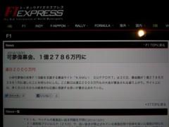 青木治親 公式ブログ/1億2786万円!! 画像1