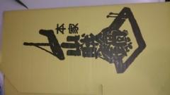 青木治親 公式ブログ/山賊鍋♪ヽ(´▽`)/ 画像1