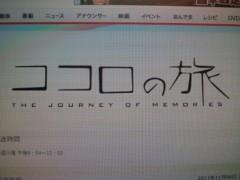 青木治親 公式ブログ/放送決定(^3^)/ 画像1