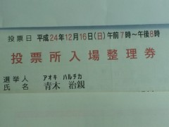 青木治親 公式ブログ/衆議院選挙投票 画像1