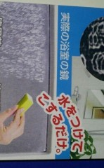 青木治親 公式ブログ/必見だよ(^3^)/ 画像2