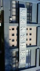 青木治親 公式ブログ/神宮球場で 画像1