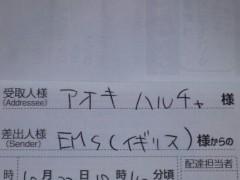 青木治親 公式ブログ/誰だよ(((^_^;) 画像1