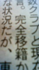 青木治親 公式ブログ/海外移籍 画像2