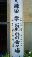 青木治親 公式ブログ/サヨナラ 画像1