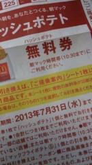 青木治親 公式ブログ/期限がぁ〜( ノД`)… 画像2