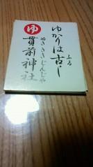 青木治親 公式ブログ/上州名物 画像3